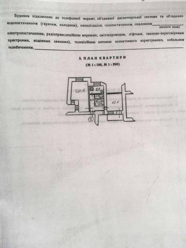 Продажа квартиры под офис на Михайловской - АН Стольный Град фото 11