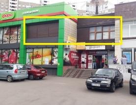 Аренда торгового помещения метро Теремки - АН Стольный Град фото 1