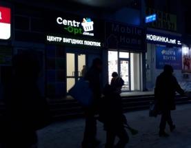 Аренда фасадного нежилого помещения в Большевике - АН Стольный Грд фото 1