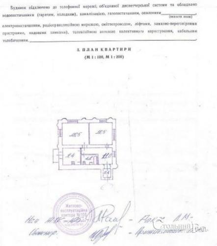 Продажа уникальной 2-к квартиры ул.Крещатик 17 - АН Стольный Град фото 13